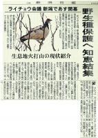 新潟日報記事