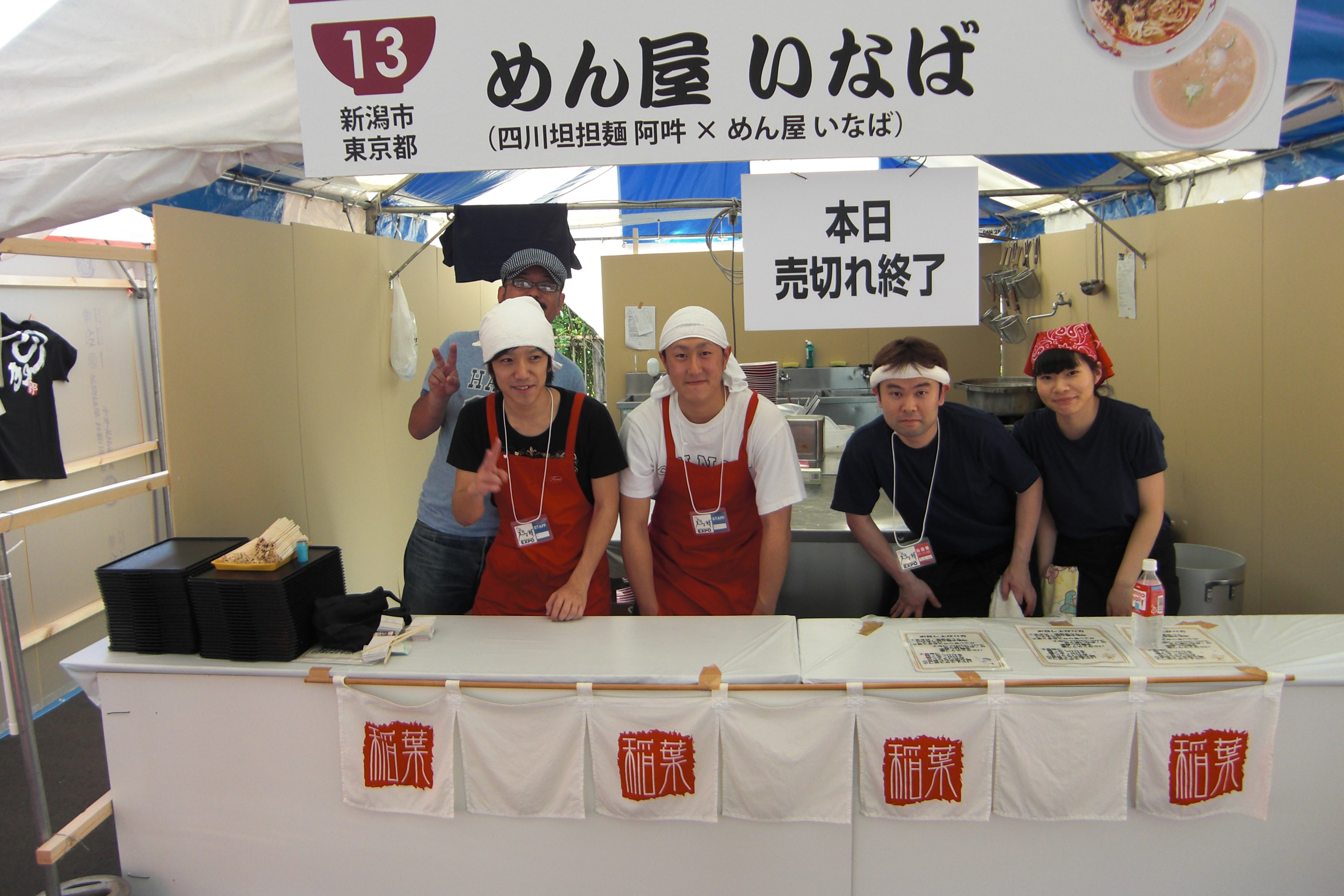 坦々つけ麺/めん屋 いなば(新潟市)