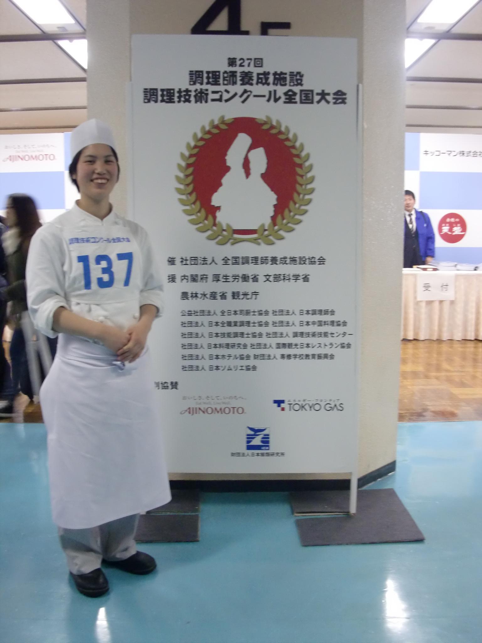 第27回調理技術コンクール